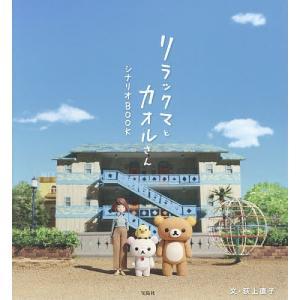 リラックマとカオルさんシナリオBOOK / 荻上直子