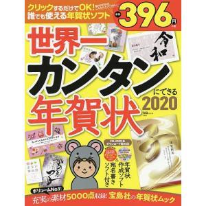 宝島社 '20 世界一カンタンにできる年賀状 [振込不可]の商品画像|ナビ