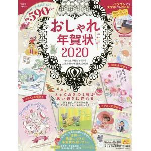 出版社:宝島社 発行年月:2019年10月 シリーズ名等:宝島MOOK