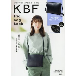 〔予約〕KBF Trio Bag Book|bookfan