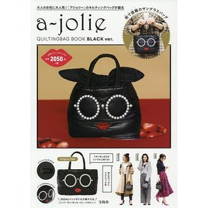 〔予約〕a-jolie QUILTING BAG BOOK BLACK ver.|bookfan