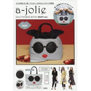 〔予約〕a-jolie QUILTING BAG BOOK GRAY ver. bookfan