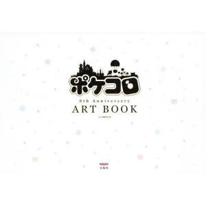 ポケコロ8th Anniversary ART BOOK / ココネ株式会社