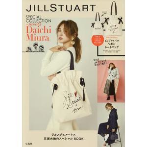 〔予約〕JILLSTUART SPECIAL COLLECTION 〜meets Daichi Miura bookfan