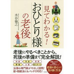 木谷倫之 見てわかる! おひとり様の老後 Bookの商品画像|ナビ