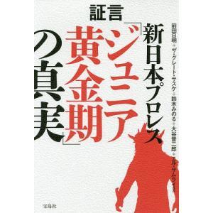 〔予約〕証言新日本プロレス「ジュニア黄金期」の真 / 前田日明