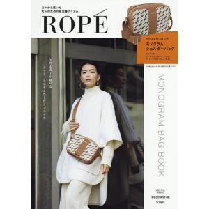 〔予約〕ROPE MONOGRAM BAG BOOK bookfan