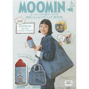 〔予約〕MOOMIN ムーミンハウス型ポーチつき BIGショッピングバッグ BOOK|bookfan