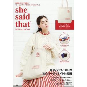 〔予約〕she said that SPECIAL TOTE BAG BOOK bookfan