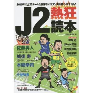 洋泉社 商品一覧 - bookfanプレ...