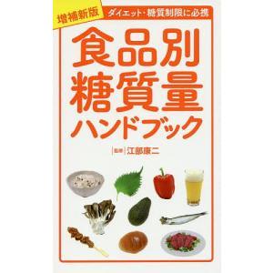 食品別糖質量ハンドブック ダイエット・糖質制限に必携 / 江部康二|bookfan