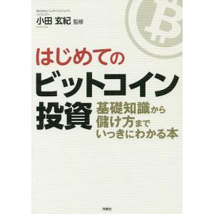 監修:小田玄紀 出版社:洋泉社 発行年月:2017年06月 キーワード:ビジネス書
