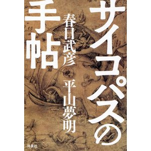 著:春日武彦 著:平山夢明 出版社:洋泉社 発行年月:2019年06月