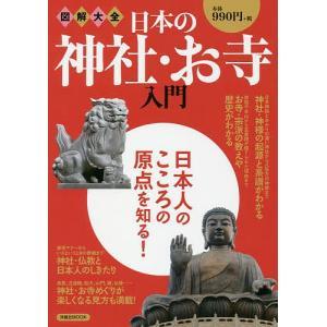 図解大全日本の神社・お寺入門 日本人のこころの原点を知る!