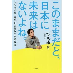 著:ひろゆき 出版社:洋泉社 発行年月:2019年03月 キーワード:ビジネス書