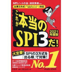 編著:SPIノートの会 編著:津田秀樹 出版社:洋泉社 発行年月:2019年04月