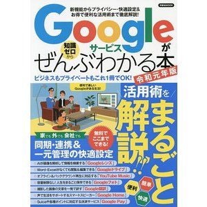 Googleサービスがぜんぶわかる本 新機能からプライバシー・快適設定&お得で便利な活用術まで徹底解説! 令和元年版