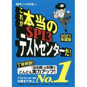 編著:SPIノートの会 出版社:洋泉社 発行年月:2019年05月