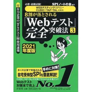 8割が落とされる「Webテスト」完全突破法 必勝・就職試験! 2021年度版3 / SPIノートの会
