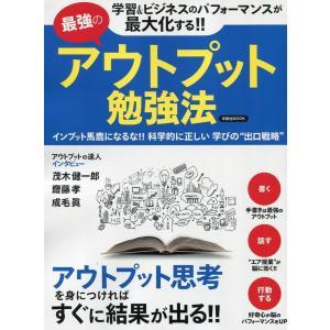 出版社:洋泉社 発行年月:2019年07月 シリーズ名等:洋泉社MOOK キーワード:ビジネス書
