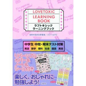 監修:花まる学習会 監修:スクールFC 出版社:洋泉社 発行年月:2019年07月