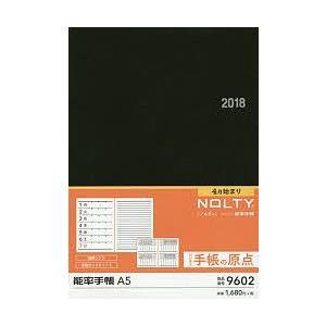 2018年4月始まり 9602.NOLTY 能率手帳A5(黒...