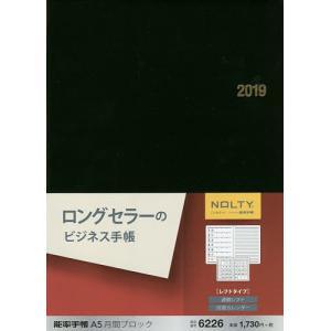 出版社:日本能率協会 発行年月:2018年10月 シリーズ名等:2019年版 NOLTY