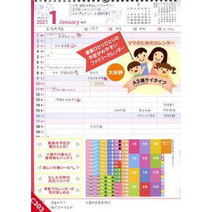 ペイジェムファミリーカレンダー3(2021年版1月始まり)|bookfan