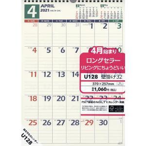 4月始まり NOLTYカレンダー壁掛け32|bookfan