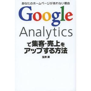 著:玉井昇 出版社:ソーテック社 発行年月:2013年09月