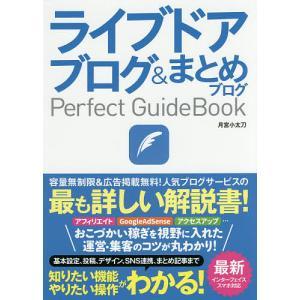 著:月宮小太刀 出版社:ソーテック社 発行年月:2016年06月