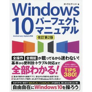 Windows10パーフェクトマニュアル 全部わかる!全操作・全機能 / タトラエディット