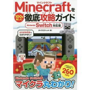 Minecraftを100倍楽しむ徹底攻略ガイド/タトラエディット/ゲーム