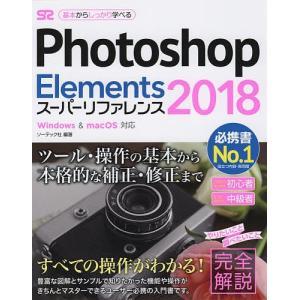 Photoshop Elements 2018スーパーリファレンス 基本からしっかり学べる/ソーテック社