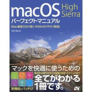 macOS High Sierraパーフェクトマニュアル / 井村克也