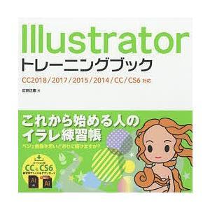 Illustratorトレーニングブック / 広田正康