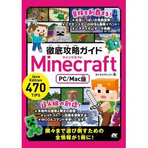 徹底攻略ガイドMinecraft PC/Mac版 パソコン版マインクラフトを遊び倒そう! / タトラエディット / ゲーム