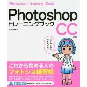 Photoshopトレーニングブック / 広田正康