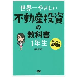 著:浅井佐知子 出版社:ソーテック社 発行年月:2015年12月 キーワード:ビジネス書