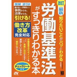 最新知りたいことがパッとわかる労働基準法がすっきりわかる本 / 多田智子
