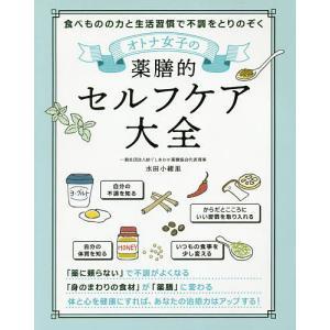 著:水田小緒里 出版社:ソーテック社 発行年月:2018年11月 キーワード:健康