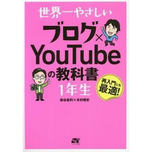 世界一やさしいブログ×YouTubeの教科書1年生 再入門にも最適! / 染谷昌利 / 木村博史
