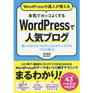 WordPressの達人が教える本気でカッコよくするWordPressで人気ブログ 思いどおりのブロ...