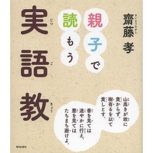 親子で読もう実語教 / 齋藤孝|bookfan