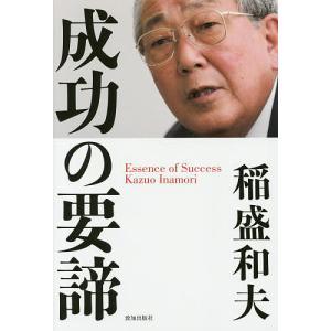 成功の要諦 / 稲盛和夫|bookfan