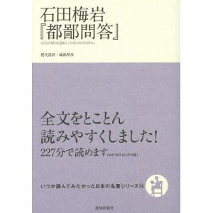 石田梅岩『都鄙問答』 / 石田梅岩 / 城島明彦 bookfan
