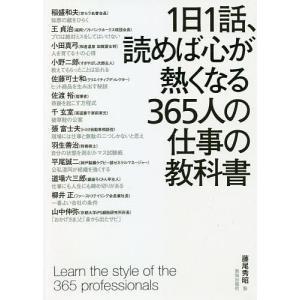 1日1話、読めば心が熱くなる365人の仕事の教科書 / 藤尾秀昭 / 稲盛和夫