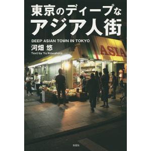 著:河畑悠 出版社:彩図社 発行年月:2014年10月