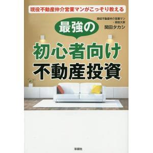 現役不動産仲介営業マンがこっそり教える最強の初心者向け不動産投資 / 関田タカシ