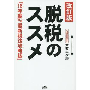 脱税のススメ / 大村大次郎